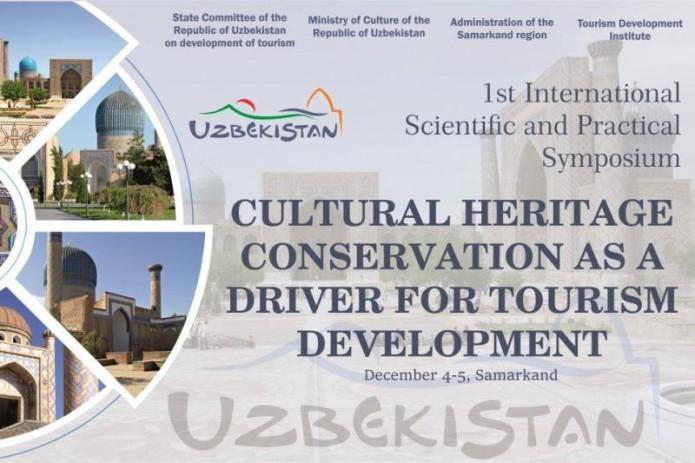 В Самарканде состоится международный научно-практический симпозиум