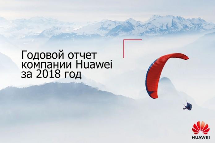 Доход Huawei за 2018 год превысил $100 миллиардов