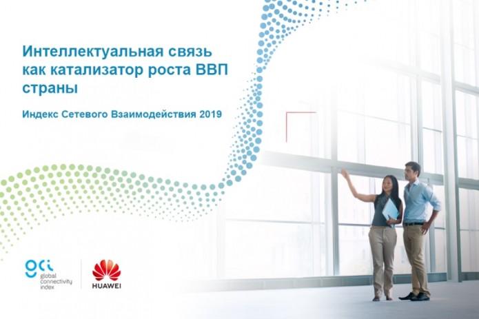 Huawei: Возможности интеллектуальной связи являются катализатором для нового роста ВВП