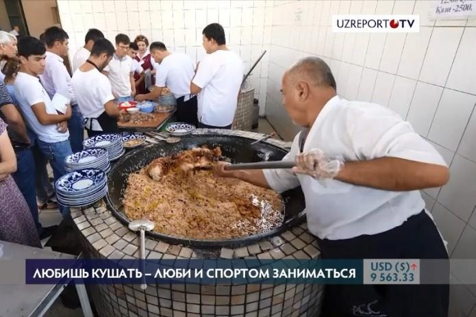 Репортаж UZREPORT TV: Любишь кушать – люби и спортом заниматься