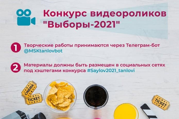 В преддверии президентских выборов объявлен конкурс видеороликов
