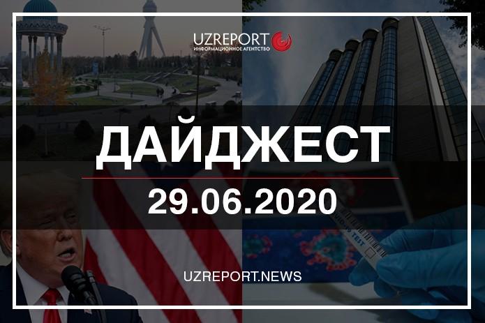 Дайджест: Главные события в Узбекистане и в мире 29 июня