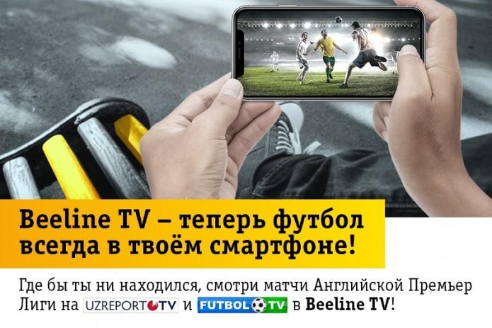 Самые популярные чемпионаты Европы по футболу теперь в Beeline TV