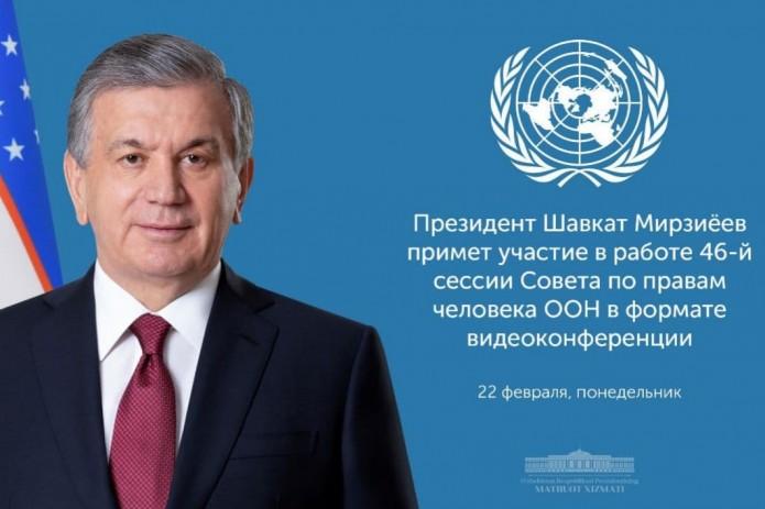 Президент Шавкат Мирзиёев выступит на заседании Совета ООН по правам человека