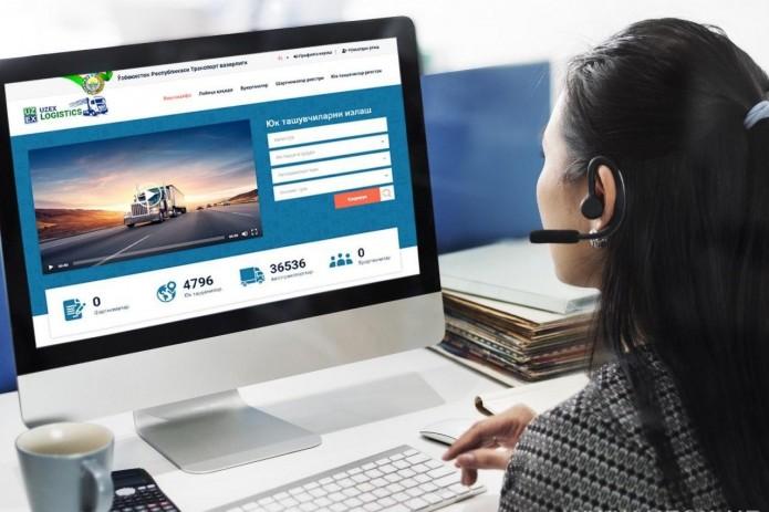 На логистическом портале УзРТСБ запущены электронные торги