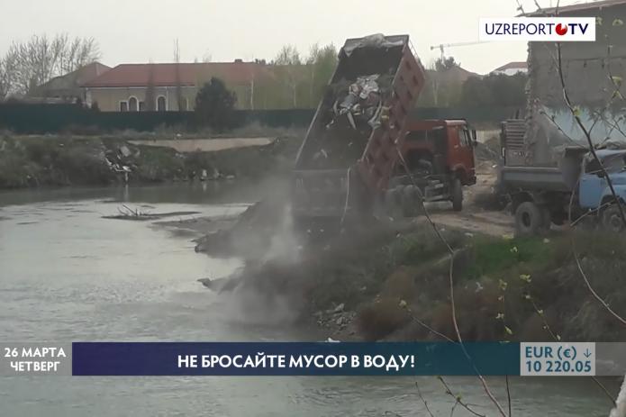 Очередное экологическое преступление: в канал Бозсу сбрасывают мусор