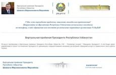 Открыта виртуальная приемная Президента Узбекистана