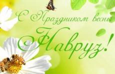 Узбекистан отмечает праздник Навруз