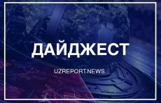 Дайджест: Главные события в Узбекистане и в мире 13 февраля