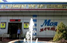 Госдолю в Ташкентском масложировом комбинате выставили на продажу