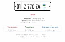 Автономер Z 770 ZA купили за 50,7 млн. сумов