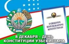 8 декабря - День Конституции Республики Узбекистан