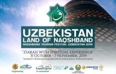 В Узбекистане пройдет международный фестиваль «Naqshbandi Tourism Festival»