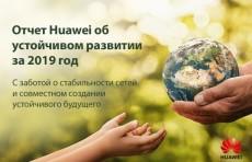 Huawei выпустила отчет об устойчивом развитии за 2019 год